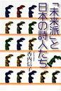 「未来派」と日本の詩人たち   /JPG/香内信子