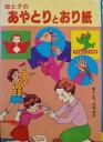 母と子のあやとりとおり紙 大石まどか 著者 ,高橋春雄 著者
