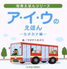 アイウのえほん カタカナ編 知育えほんシリーズ/ワタナベカズコ