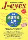 J-eyes  vol.1 /Jリサ-チ出版