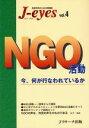 NGO活動 今、何が行なわれているか  /Jリサ-チ出版