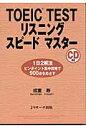 TOEIC testリスニングスピ-ドマスタ-   /Jリサ-チ出版/成重寿