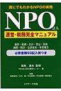 NPO法人運営・税務完全マニュアル 誰にでもわかるNPOの実務  /Jリサ-チ出版/NPO法人設立運営センタ-