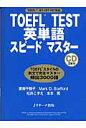 TOEFL test英単語スピ-ドマスタ- TOEFL iBT・CBT・PBT対応  /Jリサ-チ出版/妻鳥千鶴子