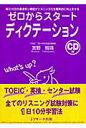 ゼロからスタ-トディクテ-ション 毎日10分の書き取り練習がリスニング力を驚異的に向  /Jリサ-チ出版/宮野智靖