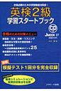 英検2級学習スタ-トブック 合格必勝のための学習徹底対策書!  /Jリサ-チ出版/入江泉