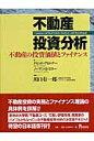 不動産投資分析 不動産の投資価値とファイナンス  /プログレス(新宿区)/デビッド・M.ゲルトナ-