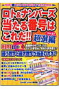 ロト&ナンバ-ズ当たる番号はこれだ!!  vol.27(超選編) /ゴマブックス/ロト&ナンバ-ズ研究会
