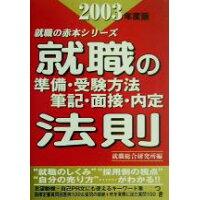 就職の準備・受験方法・筆記・面接・内定法則  2003年度版 /ゴマブックス/就職総合研究所