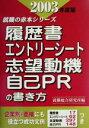 履歴書・エントリ-シ-ト・志望動機・自己PRの書き方  2003年度版 /ゴマブックス/就職総合研究所
