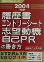 履歴書・エントリ-シ-ト・志望動機・自己PRの書き方  2004年度版 /ゴマブックス/就職総合研究所