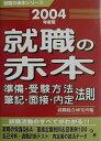 就職の赤本  2004年度版 /ゴマブックス/就職総合研究所
