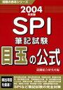 SPI筆記試験目玉の公式  〔2004年度版〕 /ゴマブックス/就職総合研究所