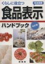 くらしに役立つ食品表示ハンドブック 完全図解  改訂版/朝日印刷工業
