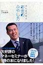 はじめて学ぶお金のふやし方   /ウィズワ-クス/小林基男
