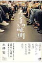 左手の証明 記者が追いかけた痴漢冤罪事件868日の真実  /ウィズワ-クス/小澤実