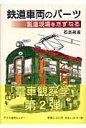 鉄道車両のパ-ツ製造現場をたずねる   /アグネ技術センタ-/石本祐吉