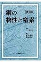 鋼の物性と窒素   増補版/アグネ技術センタ-/今井勇之進