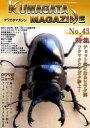 くわがたマガジン NO.45