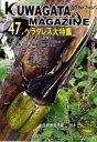 くわがたマガジン NO.47
