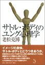 サトル・ボディのユング心理学   /トランスビュ-/老松克博