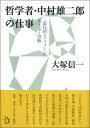 哲学者・中村雄二郎の仕事 〈道化的モラリスト〉の生き方と冒険  /トランスビュ-/大塚信一
