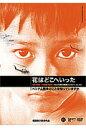 DVD>花はどこへいった ベトナム戦争のことを知っていますか  /シグロ/坂田雅子