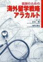 医師のための海外留学戦略アラカルト   /バイオメディカ/吉田聡