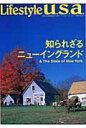 ライフスタイルU.S.A.  vol.7(2003) /サン美術印刷