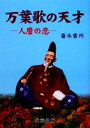 万葉歌の天才 人麿の恋  /大元出版/斎木雲州