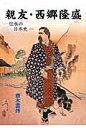 親友・西郷隆盛 伝承の日本史  /大元出版/斎木雲州
