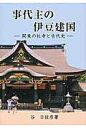 事代主の伊豆建国 関東の社寺と古代史  /大元出版/谷日佐彦