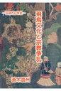 飛鳥文化と宗教争乱 伝承の日本史  /大元出版/斎木雲州