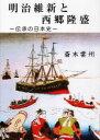 明治維新と西郷隆盛 伝承の日本史  /大元出版/斎木雲州
