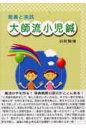 大師流小児鍼 奥義と実践  /六然社/谷岡賢徳