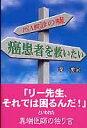 癌患者を救いたい PSA検診のウソ  /六然社/李漢栄