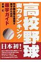 高校野球実力ランキング 甲子園出場を目指す親子のための進学ガイド  /メディア・ポ-ト/手束仁