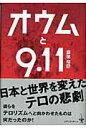 オウムと9.11 日本と世界を変えたテロの悲劇  /メディア・ポ-ト/島田裕巳