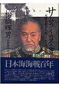 サムライの墨書 元帥東郷平八郎と三十一人の提督  /毎日ワンズ/松橋暉男