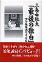 三島由紀夫「最後の独白」 市ケ谷自決と2・26  /毎日ワンズ/前田宏一