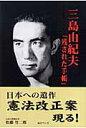 三島由紀夫「残された手帳」   /毎日ワンズ/松藤竹二郎