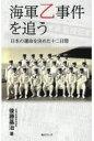 海軍乙事件を追う 日本の運命を決めた十二日間  /毎日ワンズ/後藤基治