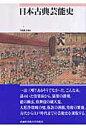 日本古典芸能史   /武蔵野美術大学出版局/今岡謙太郎