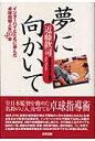 夢に向かいて インタ-ハイとともに歩んだ卓球指導人生40年  /卓球王国/近藤欽司