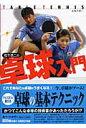 松下浩二の卓球入門 基本から学ぶ卓球のテクニック  /卓球王国/松下浩二