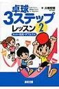 卓球3ステップレッスン  2(カット・粒高・ダブルス編) /卓球王国/大橋宏朗