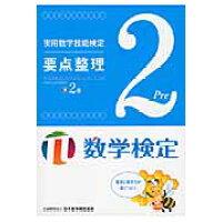実用数学技能検定要点整理準2級 数学検定  /日本数学検定協会(台東区)/日本数学検定協会