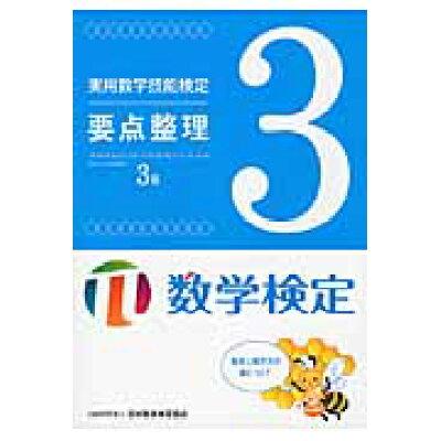 実用数学技能検定要点整理3級 数学検定  /日本数学検定協会(台東区)/日本数学検定協会