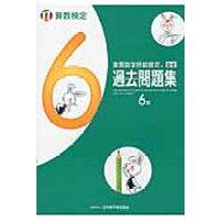 実用数学技能検定 過去問題集 算数検定6級  6級 /丸善出版/日本数学検定協会