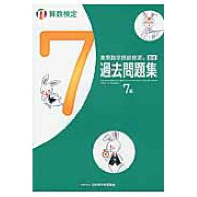 実用数学技能検定 過去問題集 算数検定7級   /丸善出版/日本数学検定協会